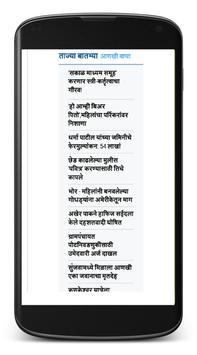marathi news maharashtra screenshot 1
