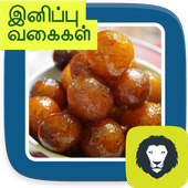 Snacks Sweets Recipes Tamil  Diwali Snacks Sweets icon