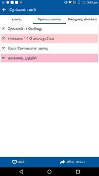 Snacks Sweets Recipes Tamil  Diwali Snacks Sweets screenshot 11