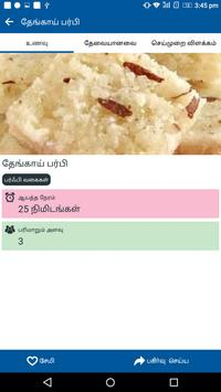 Snacks Sweets Recipes Tamil  Diwali Snacks Sweets screenshot 17