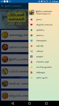 Snacks Sweets Recipes Tamil  Diwali Snacks Sweets screenshot 14