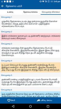 Snacks Sweets Recipes Tamil  Diwali Snacks Sweets screenshot 19