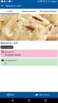 Snacks Sweets Recipes Tamil  Diwali Snacks Sweets screenshot 3