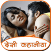 Hindi sexy story update icon