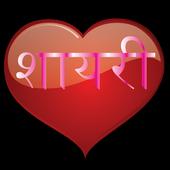 Romantic hindi Shayari icon