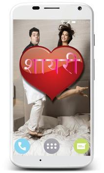 Romantic hindi Shayari apk screenshot