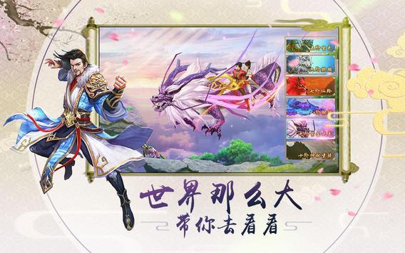寻欢记 screenshot 3