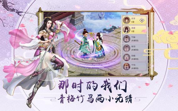 寻欢记 screenshot 1