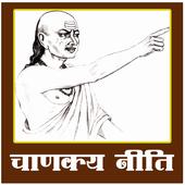 Complete ChanakyaNiti In Hindi icon