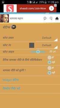 Complete ChanakyaNiti In Hindi screenshot 4