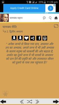 Complete ChanakyaNiti In Hindi screenshot 5