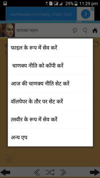 Complete ChanakyaNiti In Hindi screenshot 6