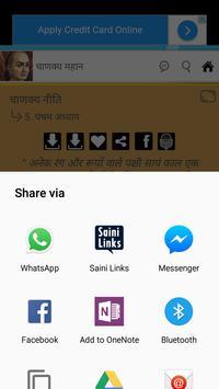 Complete ChanakyaNiti In Hindi screenshot 7