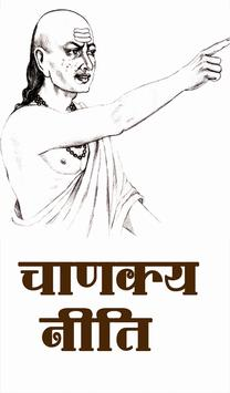 Complete ChanakyaNiti In Hindi poster