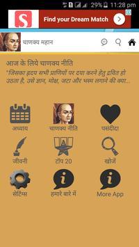 Complete ChanakyaNiti In Hindi screenshot 1