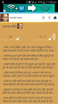 Complete ChanakyaNiti In Hindi screenshot 2