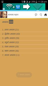 Complete ChanakyaNiti In Hindi screenshot 3