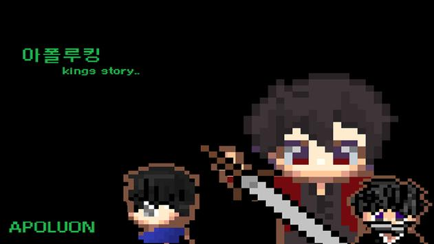 아폴루킹-왕의 이야기 apk screenshot