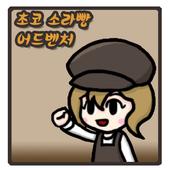 초코 소라빵 어드벤처[쯔꾸르] icon