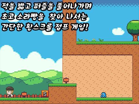 초코 소라빵 어드벤처[쯔꾸르] screenshot 1