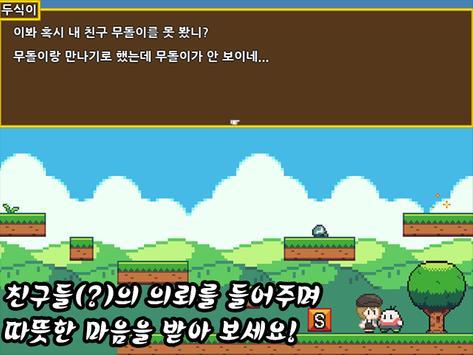 초코 소라빵 어드벤처[쯔꾸르] screenshot 2