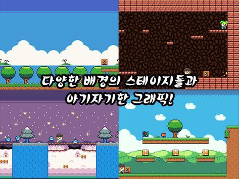 초코 소라빵 어드벤처[쯔꾸르] screenshot 3