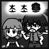 초초초[쯔꾸르,턴제 RPG] icon