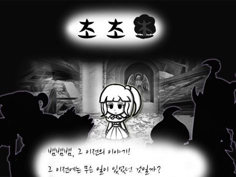 초초초[쯔꾸르,턴제 RPG] poster