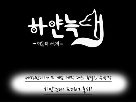 하얀늑대[쯔꾸르] poster