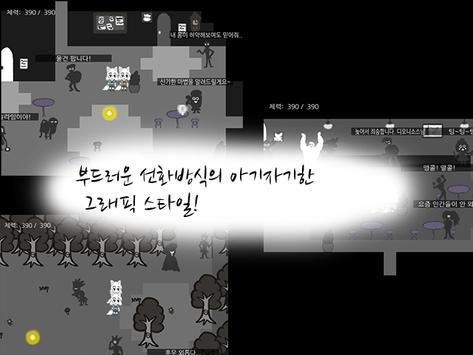 하얀늑대[쯔꾸르] screenshot 1