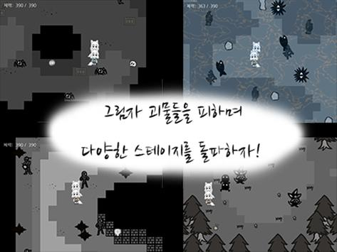 하얀늑대[쯔꾸르] screenshot 2