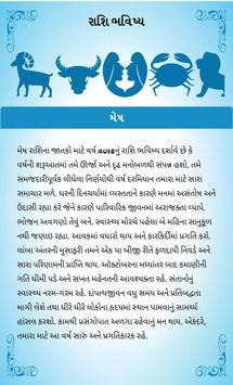 Gujarati Calendar 2019 - 2020 screenshot 2
