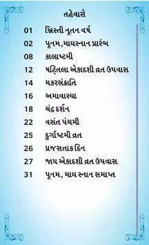 Gujarati Calendar 2019 - 2020 screenshot 4