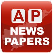 AP Telugu News Papers 2019 icon
