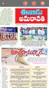 AP Telugu News Papers 2019 screenshot 6