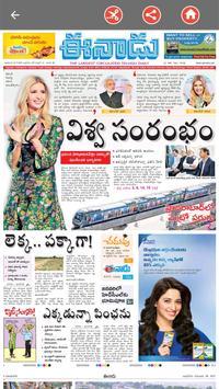 AP Telugu News Papers 2019 screenshot 3