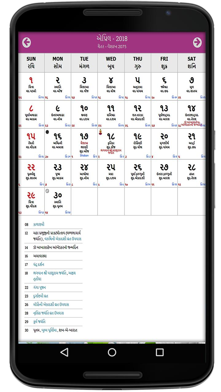 Gujarati Calendar 2022.Gujarati Calendar 2019 2022 4 Years Calendar For Android Apk Download