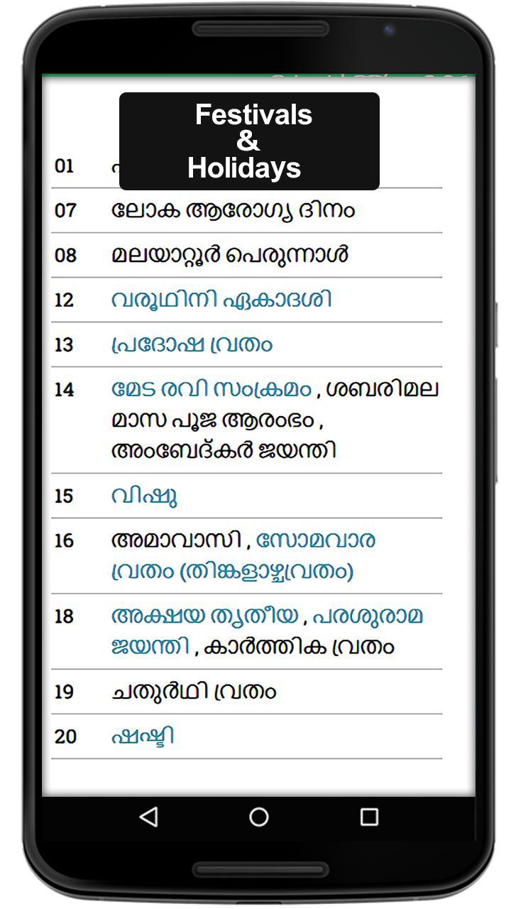 Malayalam Calendar 2019 - 2022 ( 4 Years Calendar) for Android - APK
