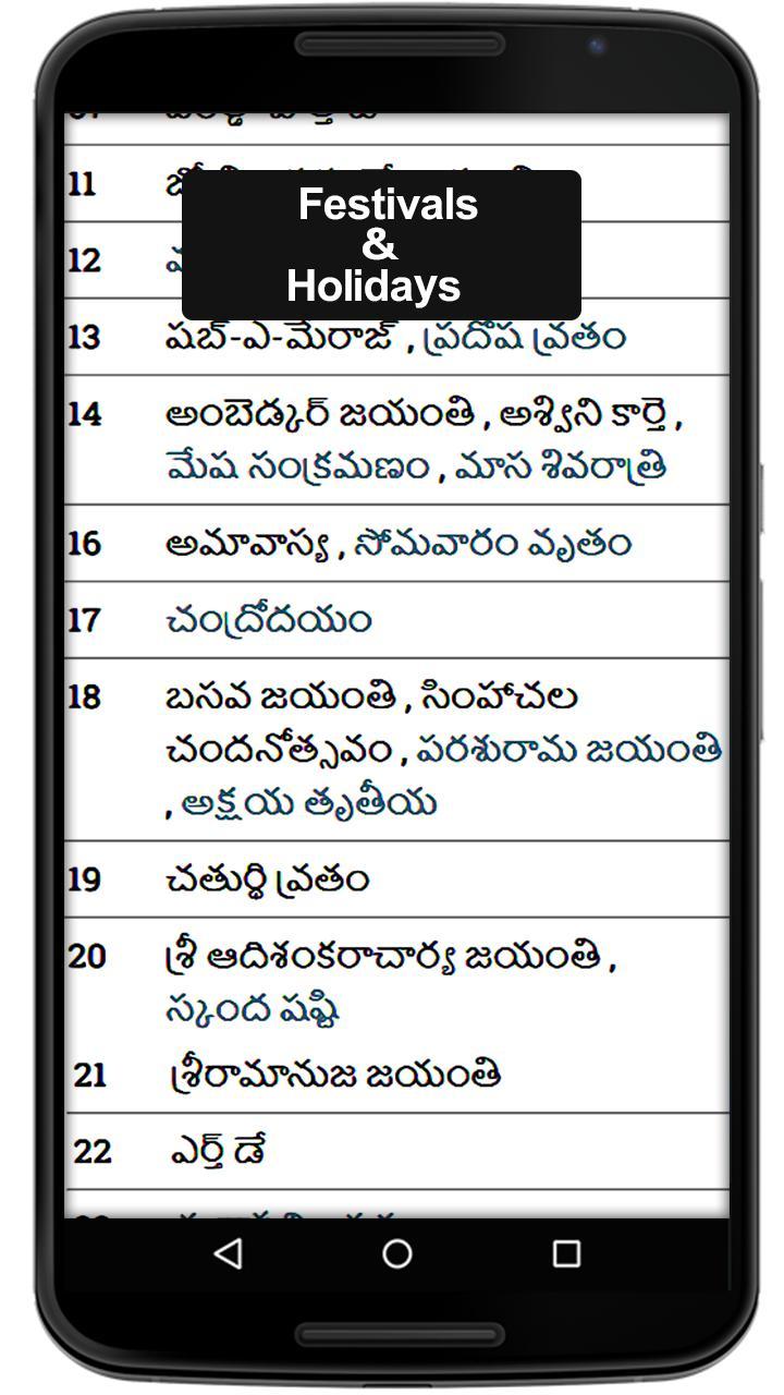 Telugu Calendar 2022 Nj.Telugu Calendar 2019 2022 4 Years Calendar For Android Apk Download
