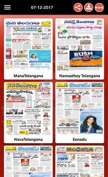 TS Telugu News Papers 2019 screenshot 1