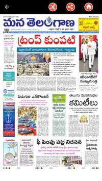 TS Telugu News Papers 2019 screenshot 2