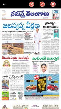 TS Telugu News Papers 2019 screenshot 3