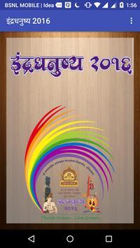 Indradhanushya2016 poster