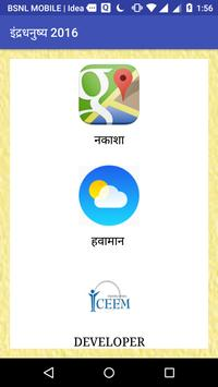 Indradhanushya2016 screenshot 2