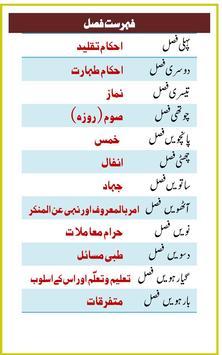 Fiqhi Masail Urdu (for Tab) apk screenshot