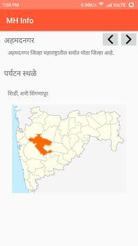 MH Info (महाराष्ट्र) apk screenshot