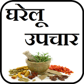 Gharelu Upchar घरेलू उपचार icon