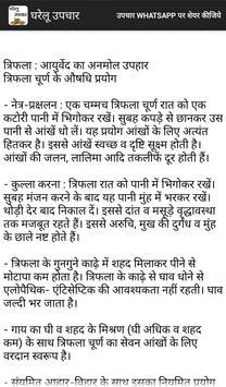 Gharelu Upchar घरेलू उपचार screenshot 4