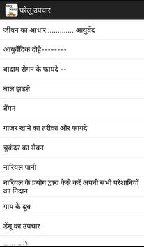 Gharelu Upchar घरेलू उपचार poster