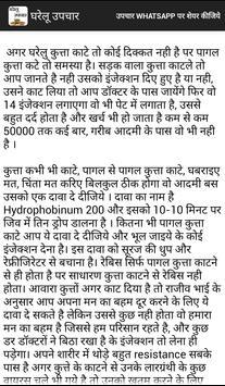 Gharelu Upchar घरेलू उपचार screenshot 2